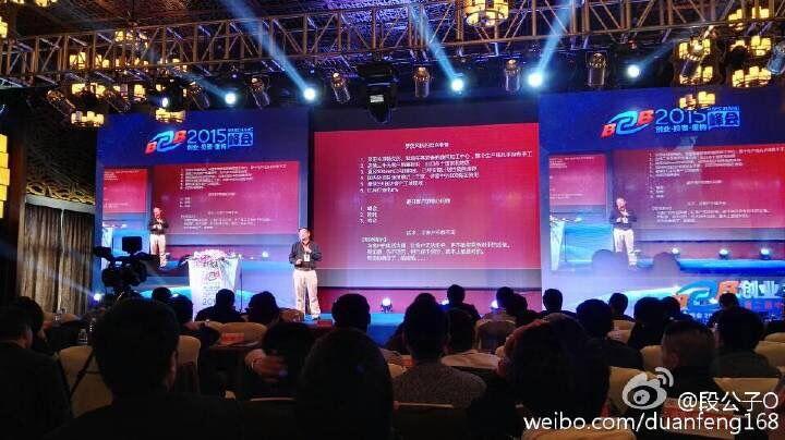 第二届B2B大会演讲三.jpg